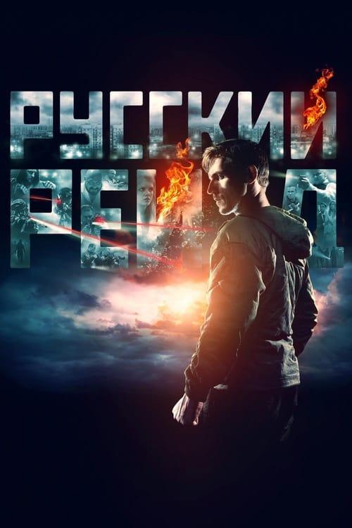 ดูหนังออนไลน์ฟรี Russkiy Reyd (2020)