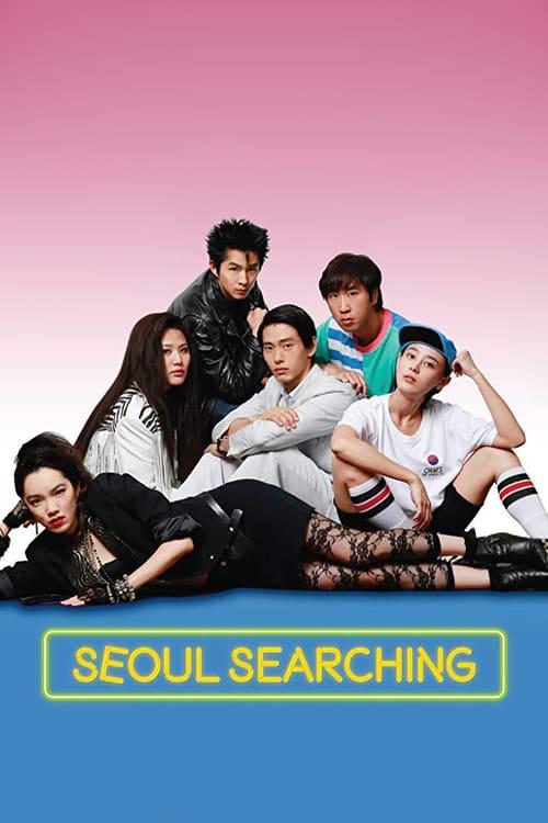 ดูหนังออนไลน์ฟรี Seoul Searching (2015) ต่างขั้วทัวร์ทั่วโซล