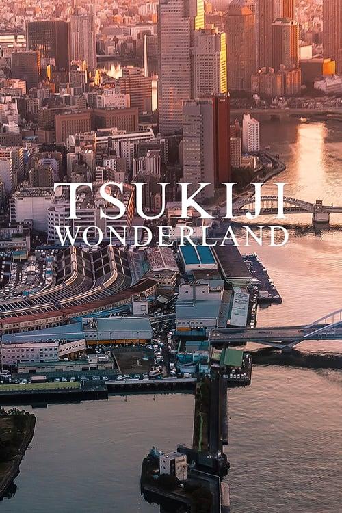 ดูหนังออนไลน์ฟรี TSUKIJI WONDERLAND (2016) อัศจรรย์ตลาดปลาสึคิจิ