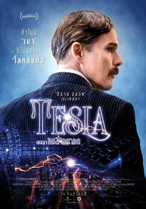 ดูหนังออนไลน์ฟรี Tesla (2020) เทสลา คนล่าอนาคต