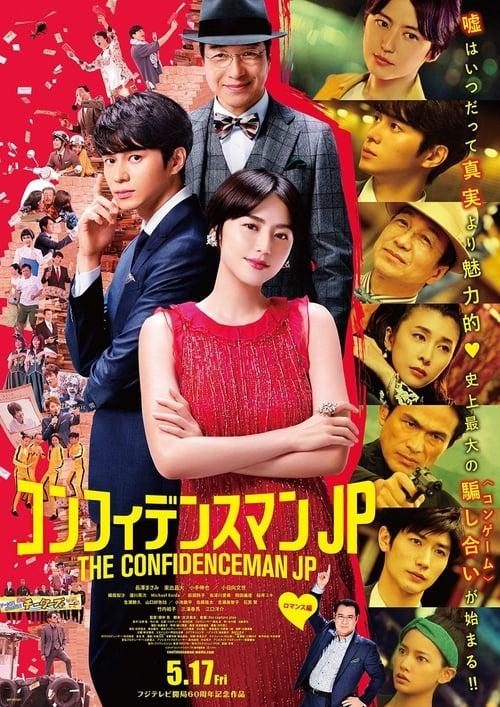 ดูหนังออนไลน์ฟรี The Confidence Man JP The Movie (2019)