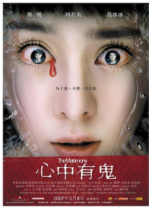 ดูหนังออนไลน์ฟรี The Matrimony (2007) ฝังรักฝากวิญญาณเฮี้ยน