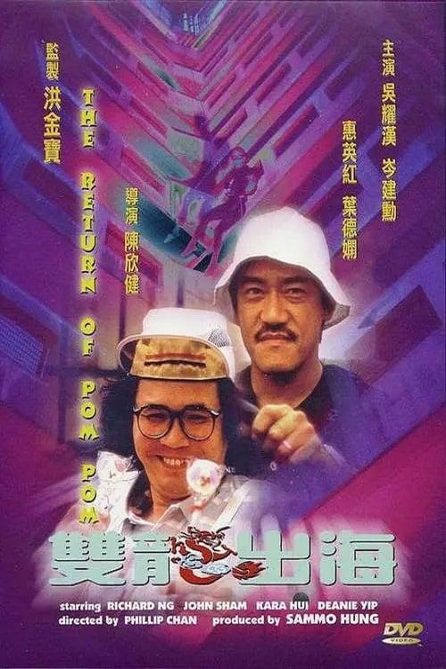 ดูหนังออนไลน์ฟรี The Return of Pom Pom (1984) ปอมฟู ปอมซ่า 2