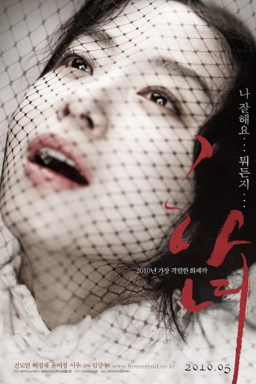 ดูหนังออนไลน์ฟรี TheHousemaid (2010) แรงปรารถนา..อย่าห้าม