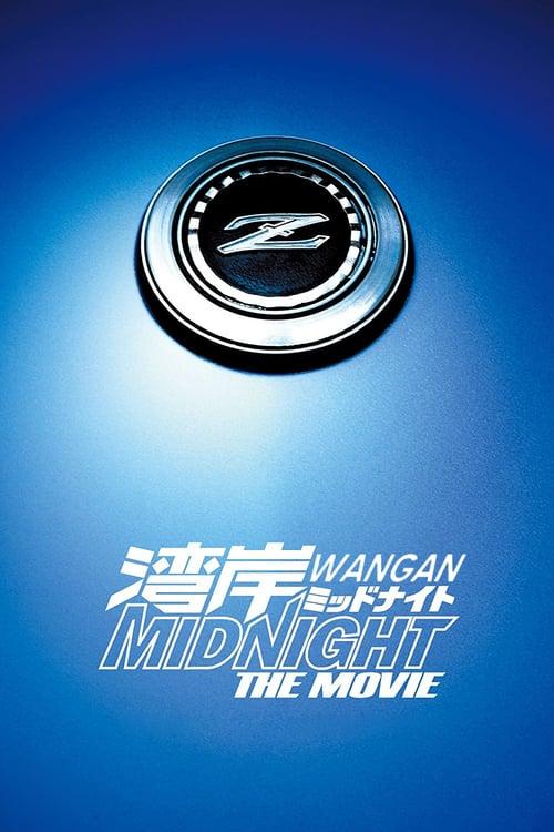ดูหนังออนไลน์ฟรี Wangan Midnight The Movie (2009) ซิ่งแหลกวิ่งทะลุไมล์