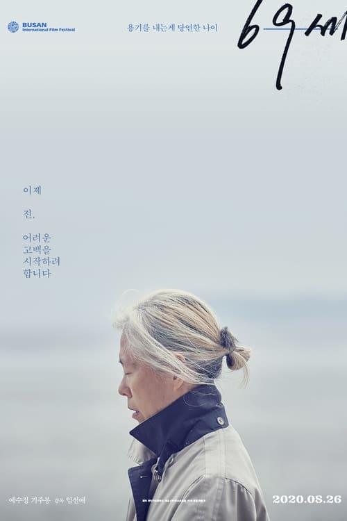 ดูหนังออนไลน์ฟรี An Old Lady (2019)