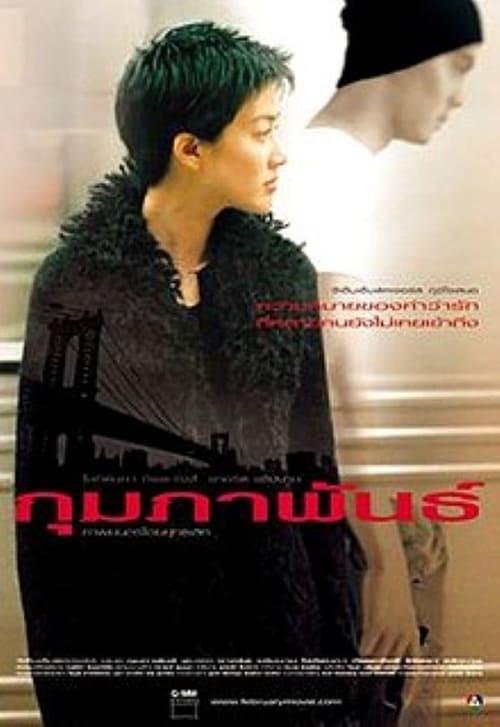 ดูหนังออนไลน์ February (2003) กุมภาพันธ์
