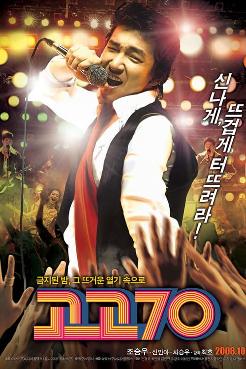 ดูหนังออนไลน์ฟรี Go Go 70s (2008)