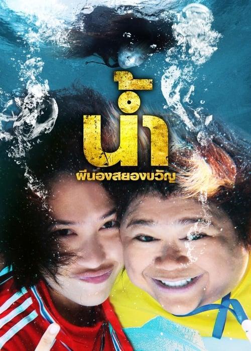 ดูหนังออนไลน์ฟรี H2-Oh (2010) น้ำ ผีนองสยองขวัญ