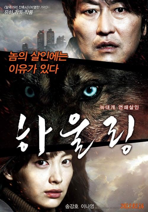 ดูหนังออนไลน์ฟรี Howling (2012)