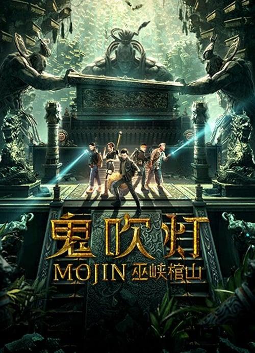 ดูหนังออนไลน์ฟรี MOJIN RAIDERS OF THE WU GORGE (2019) แสงเทียนในสุสาน ตอน สุสานผาอูเสีย