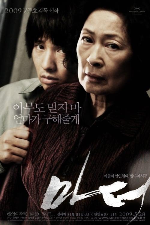 ดูหนังออนไลน์ฟรี Mother (2009) หัวใจเธอทวงแค้นสะกดโลก