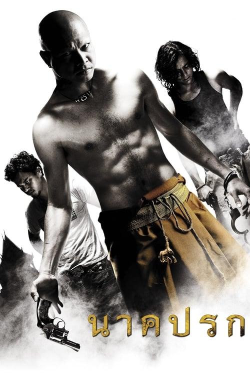 ดูหนังออนไลน์ฟรี Nak prok (2008) นาคปรก
