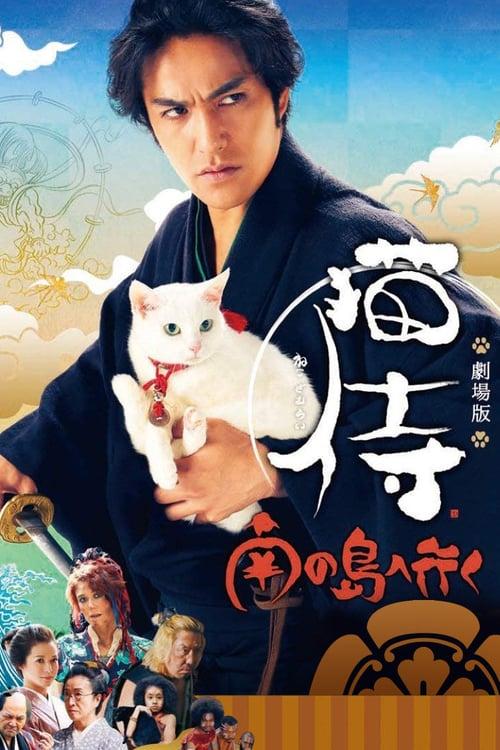 ดูหนังออนไลน์ฟรี Neko samurai 2 (Go to Tropical Island) (2015) ซามูไรแมวเหมียว ภาค 2