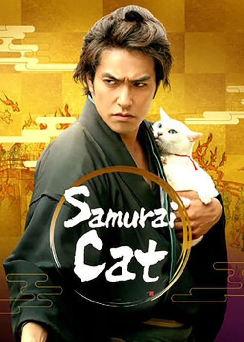 ดูหนังออนไลน์ฟรี Neko zamurai (2014) ซามูไรแมวเหมียว