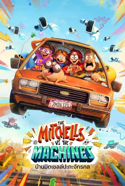 ดูหนังออนไลน์ฟรี [Netflix] The Mitchells vs The Machines (2021) บ้านมิตเชลล์ปะทะจักรกล