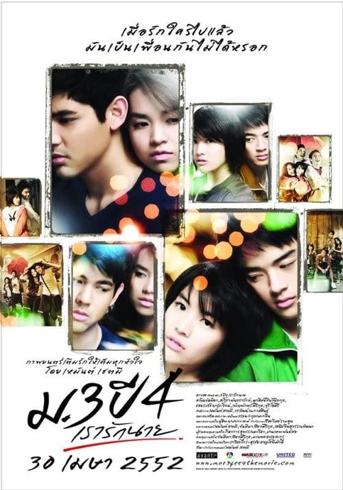 ดูหนังออนไลน์ฟรี Primary Love (2009) ม.3 ปี 4 เรารักนาย