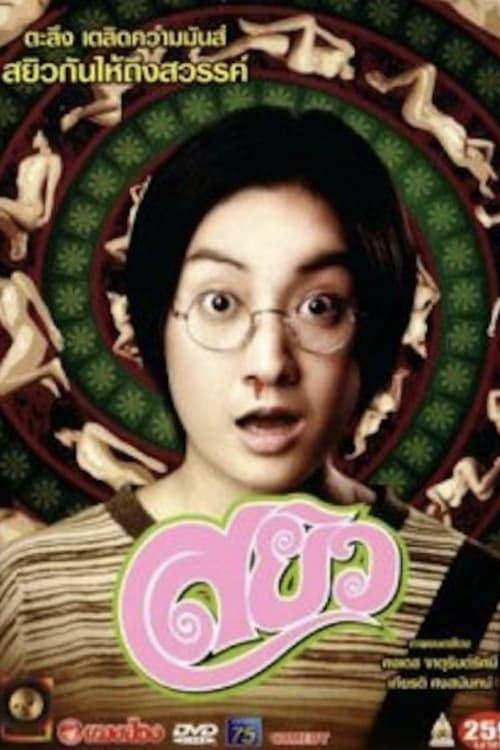 ดูหนังออนไลน์ Sayew (2003) สยิว