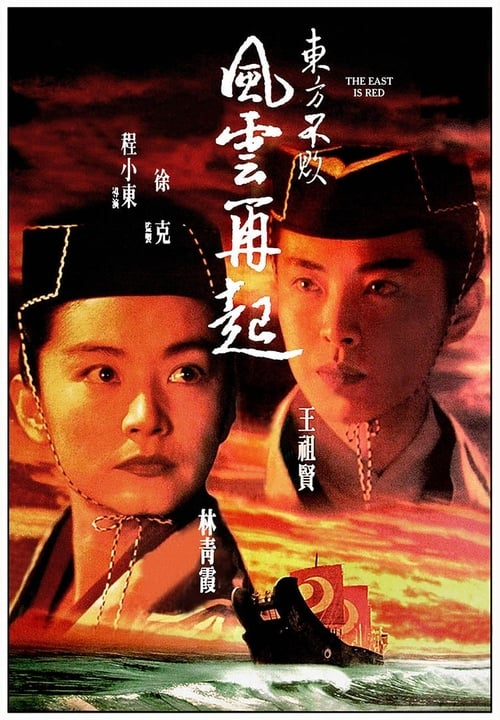 ดูหนังออนไลน์ฟรี Swordsman 3 The East Is Red (1993) เดชคัมภีร์เทวดา ภาค 3