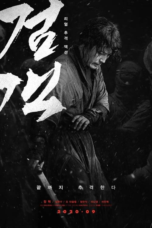 ดูหนังออนไลน์ฟรี The Swordsman (2020) จอมดาบคืนยุทธ จงคืนลูกข้ามา