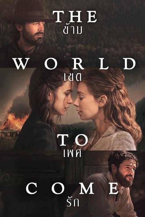 ดูหนังออนไลน์ฟรี The World to Come (2020) ข้ามเขตเพศรัก