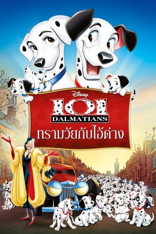 ดูหนังออนไลน์ฟรี 101 Dalmatians (1961) ทรามวัยกับไอ้ด่าง