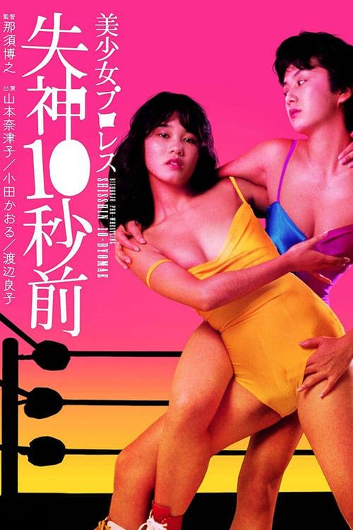 ดูหนังออนไลน์ฟรี 18+ Beautiful Wrestlers Down for the Count (1984) มาชมเบื้องหลังการสร้างนักมวยปล้ำหญิงกันดีกว่า