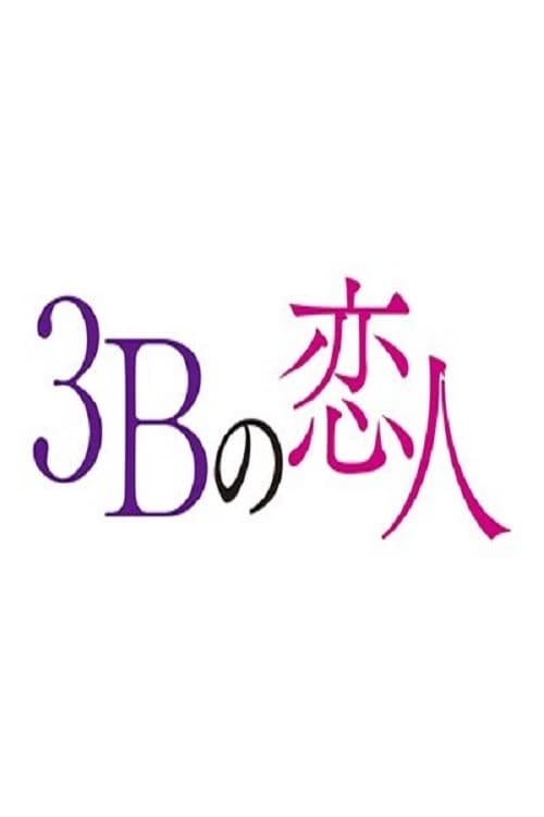 ดูหนังออนไลน์ฟรี 3B no Koibito (2021) ซีซั่น 1 ตอนที่ 1-10 จบ