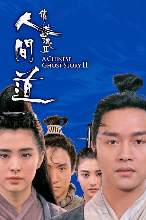 ดูหนังออนไลน์ A Chinese Ghost Story 2 (1990) โปเยโปโลเย เย้ยฟ้าแล้วก็ท้า 2