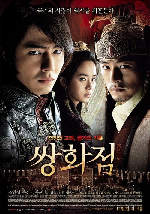 ดูหนังออนไลน์ฟรี A Frozen Flower (2008)