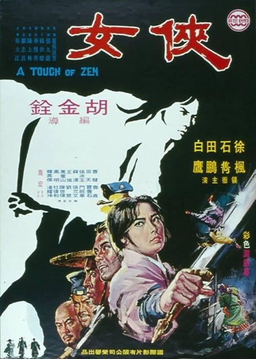 ดูหนังออนไลน์ฟรี A Touch of Zen (1971) เหนือพยัคฆ์