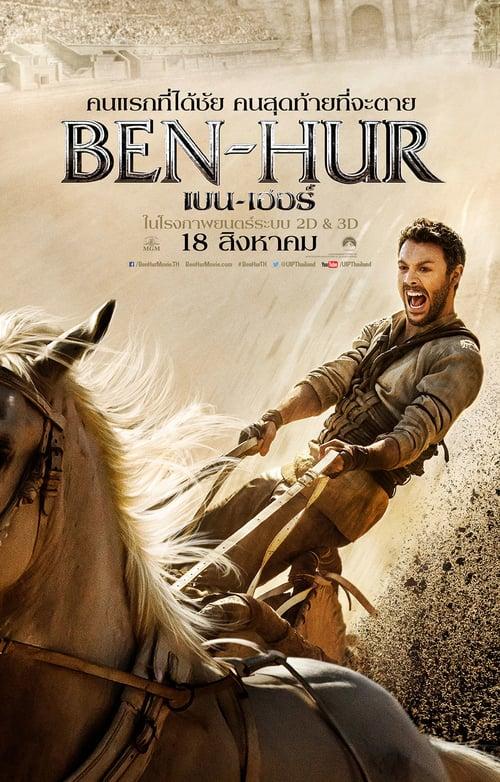 ดูหนังออนไลน์ฟรี Ben-Hur (2016) เบน-เฮอร์