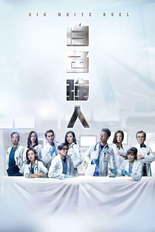 ดูหนังออนไลน์ฟรี Big White Duel (2019) ทีมแพทย์หัวใจแกร่ง (พากย์ไทย)