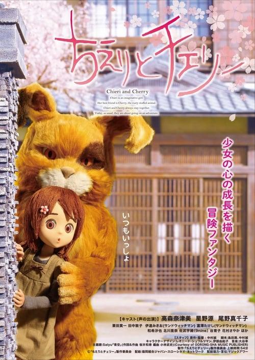 ดูหนังออนไลน์ฟรี Chieri and Cherry (2015)