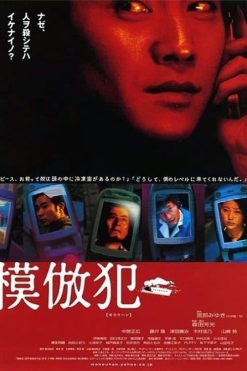 ดูหนังออนไลน์ฟรี Copycat Killer (2002) ฆ่าสยองลูกโซ่อำมหิต