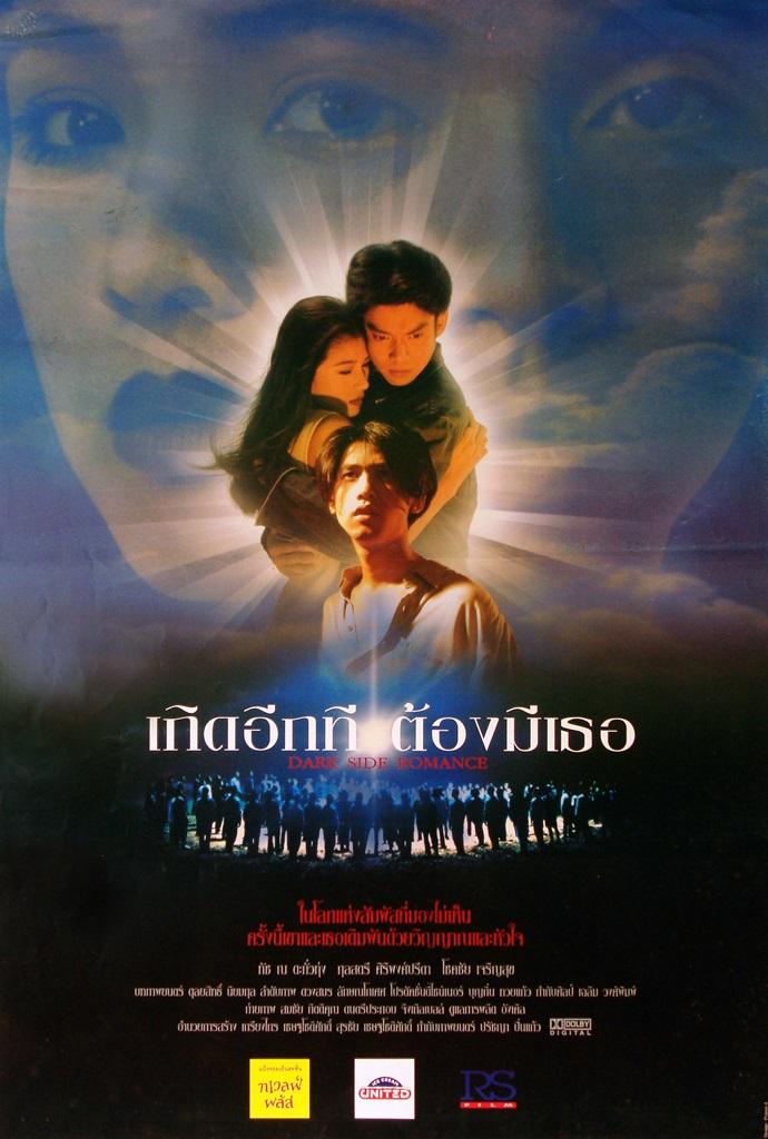 ดูหนังออนไลน์ฟรี Dark Side Romance (1995) เกิดอีกที ต้องมีเธอ