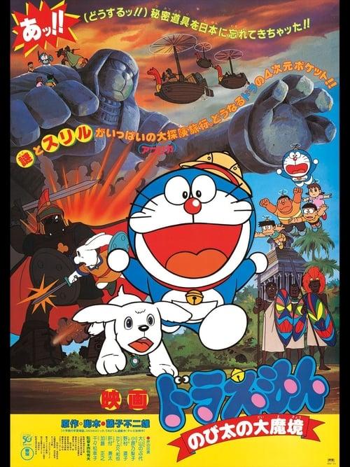 ดูหนังออนไลน์ฟรี Doraemon The Movie (1982) โดราเอมอน ตอน ตะลุยแดนมหัศจรรย์