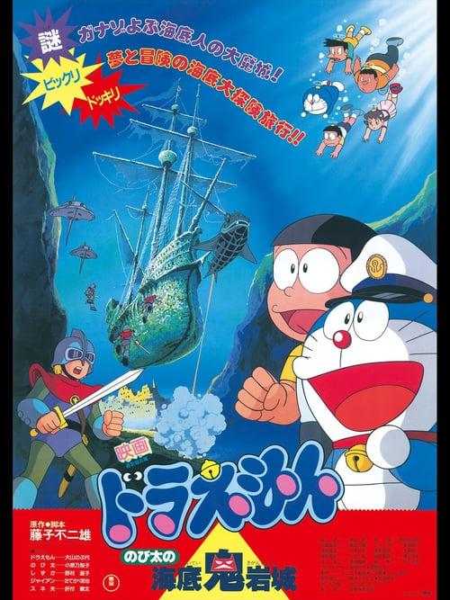 ดูหนังออนไลน์ฟรี Doraemon The Movie (1983) โดราเอมอน ตอน ผจญภัยใต้สมุทร