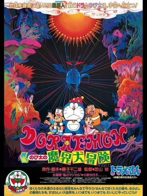 ดูหนังออนไลน์ฟรี Doraemon The Movie (1984) โดราเอมอน ตอน ท่องแดนเวทมนตร์