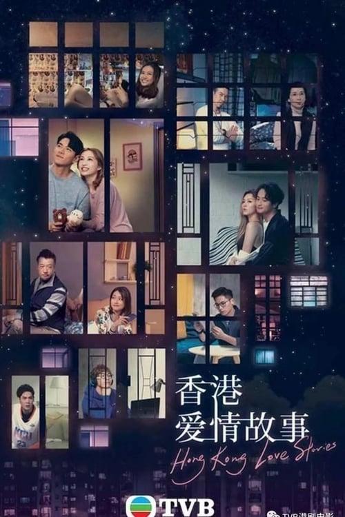 ดูหนังออนไลน์ฟรี Hong Kong Love Stories (2020) ฮ่องกงเลิฟสตอรี่ EP.1-12 จบ พากย์ไทย