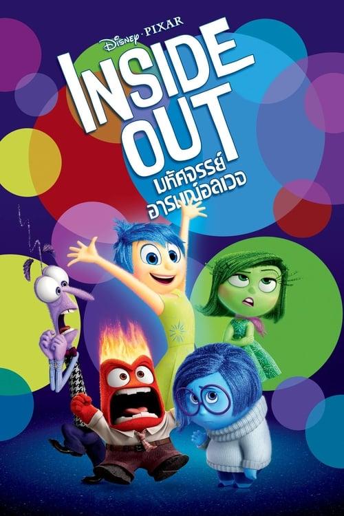 ดูหนังออนไลน์ฟรี Inside out (2015) มหัศจรรย์อารมณ์อลเวง
