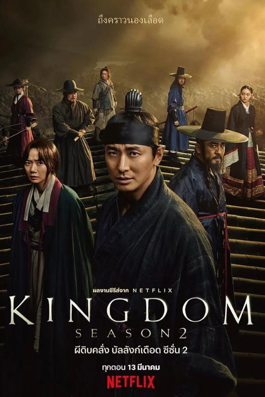 ดูหนังออนไลน์ฟรี Kingdom (2020) ผีดิบคลั่ง บัลลังก์เดือด : Season 2