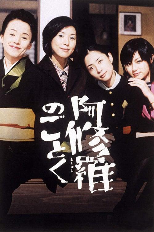 ดูหนังออนไลน์ Like Asura (2003)