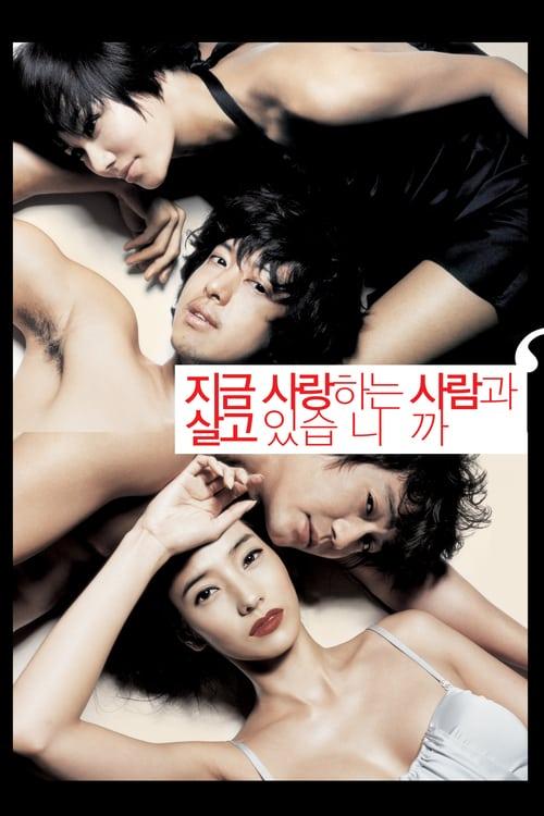 ดูหนังออนไลน์ฟรี Love Now (2007)
