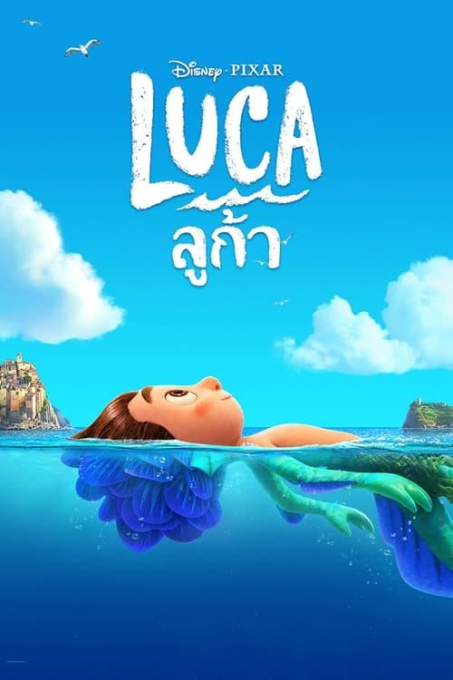 ดูหนังออนไลน์ฟรี Luca (2021) ลูก้า