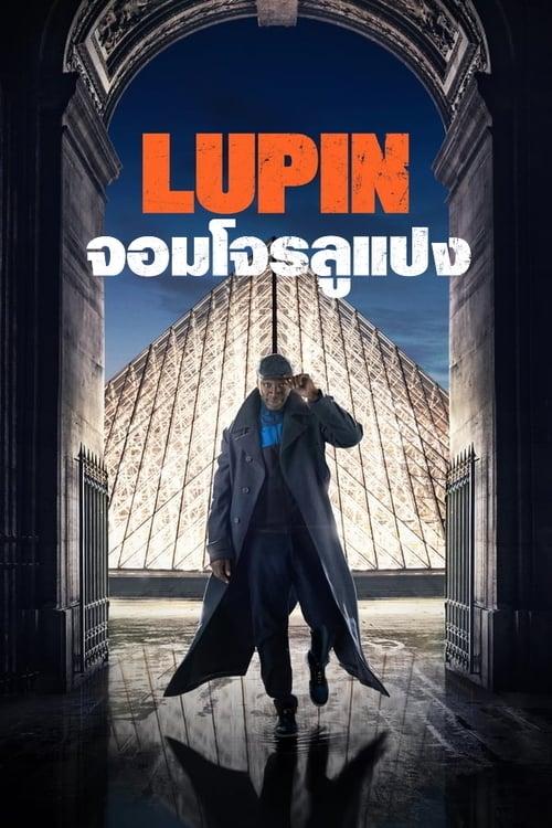 ดูหนังออนไลน์ Lupin (2021) จอมโจรลูแปง