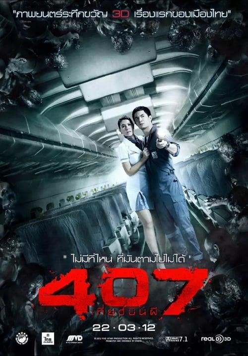 ดูหนังออนไลน์ฟรี [Netflix] Dark Flight (2012) 407 เที่ยวบินผี