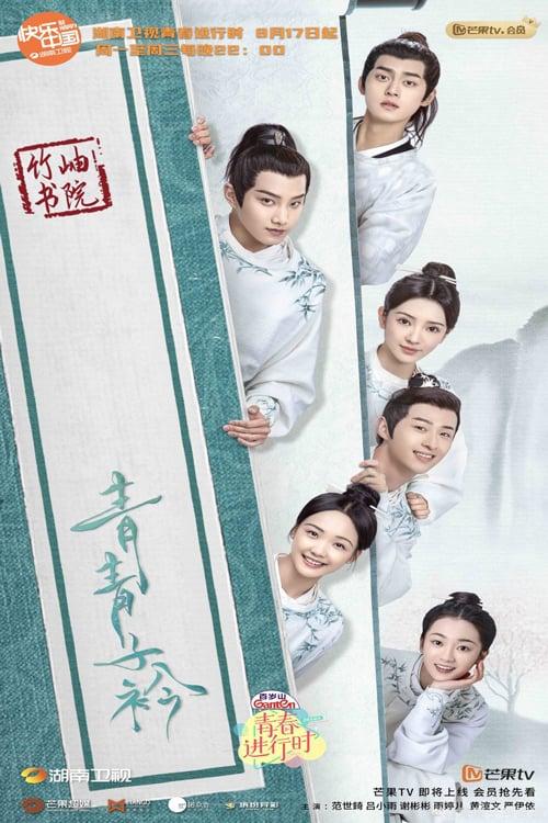 ดูหนังออนไลน์ฟรี Qing Qing Zi Jin (2020) ยอดกวีสำนักจู๋ซิ่ว (ซับไทย)
