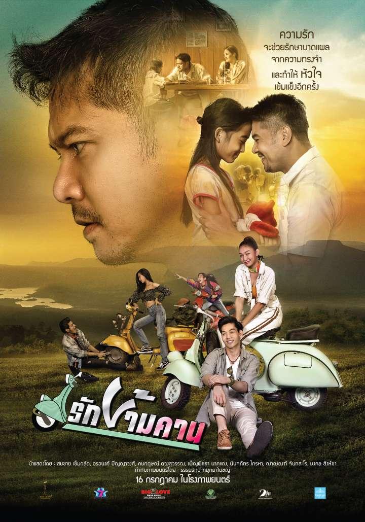 ดูหนังออนไลน์ฟรี Rak Kham Khan (2020) รักข้ามคาน