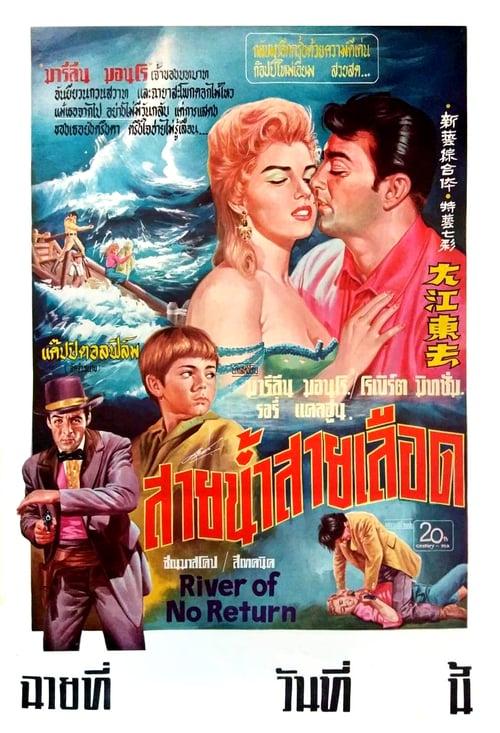 ดูหนังออนไลน์ฟรี River Of No Return (1954) สายน้ำไม่ไหลกลับ